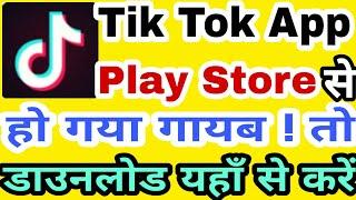 Tik tok app kaise download kare | how to download tik tok app | tik tok app download karne ka tarika