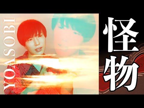 【男が原キー!】YOASOBI / 怪物【歌ってみた】(カバー・歌詞つき)