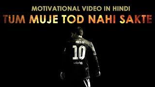 Motivational Video - TUM MUJE TOD NAHI SAKTE   In Hindi   SuperHuman Formula