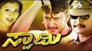 Swamy – ಸ್ವಾಮಿ   Kannada Action Movies   Darshan Kannada Movies Full   New Kannada Movies Full 2016