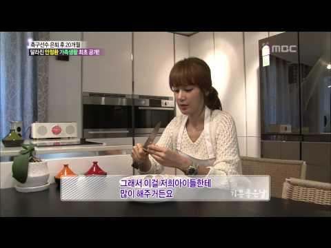 기분 좋은 날 - 달라진 안정환의 가족생활 최초 공개!, #01 20131022