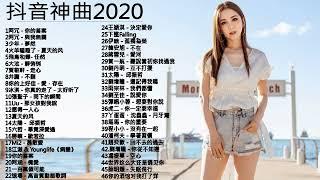 【抖音神曲2020】抖音流行歌曲 2020-TIK TOK抖音音樂熱門歌單-2020年抖音最火流行歌曲推荐 - 2020最新