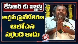 R Narayana Murthy Emotional Speech On TSRTC Strike..