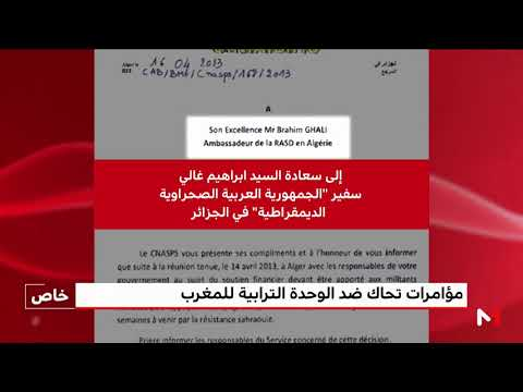 """قناة """"ميدي1تيفي"""" تنشر رسالة سرية تفضح البوليساريو والجزائر"""