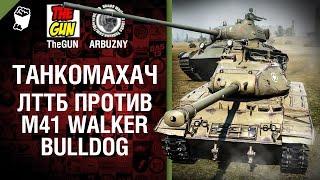 ЛТТБ против M41 Walker Bulldog - Танкомахач №51 - от ARBUZNY и TheGUN [World of  Tanks]