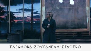 Ελεωνόρα Ζουγανέλη - Σταθερό (Official Music Video)
