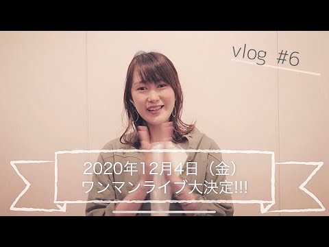 【vlog#6】歓喜!12/4ワンマンライブ開催決定!!