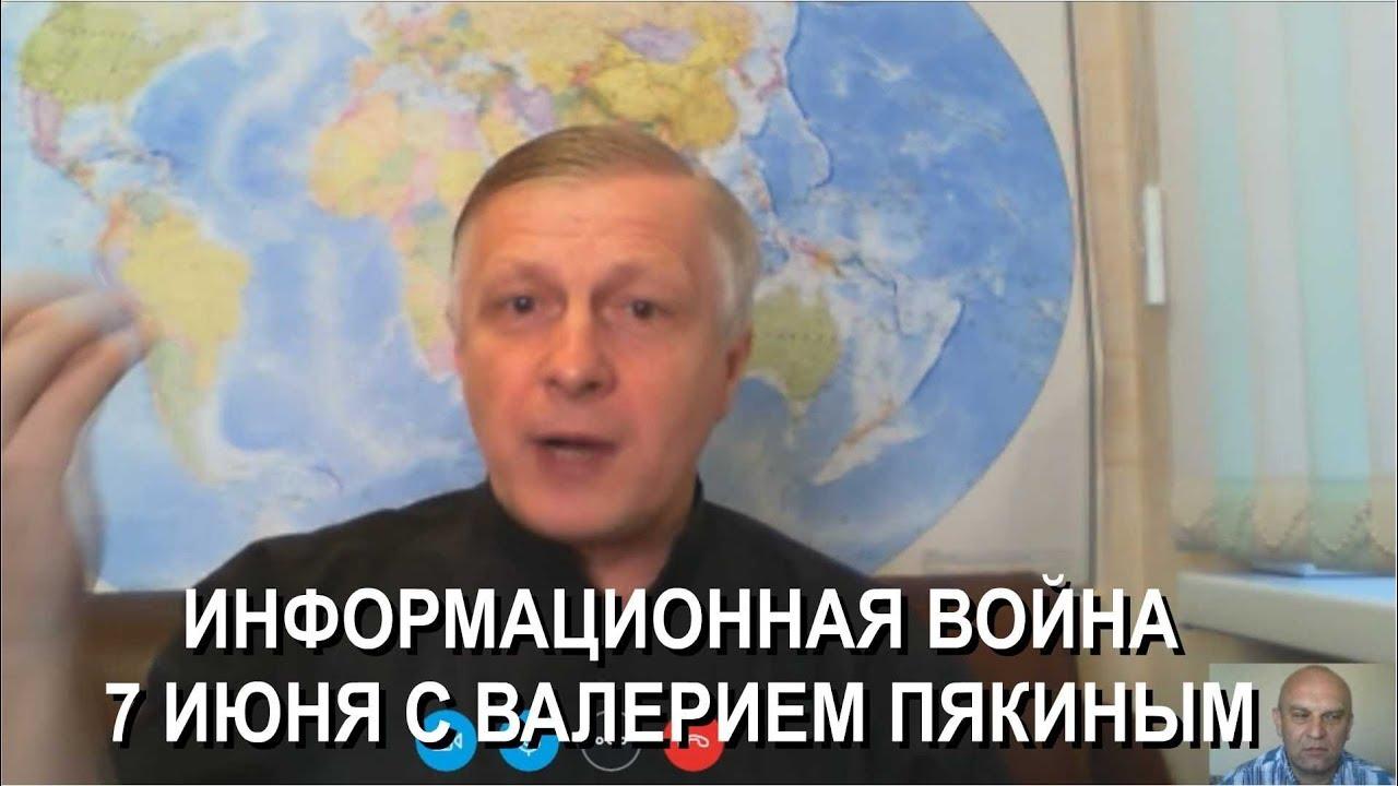 «Информационная война» с В.В. Пякиным, 07.06.2018