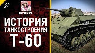 Самый ненужный ЛТ Т-60 - История танкостроения -  от EliteDualist Tv