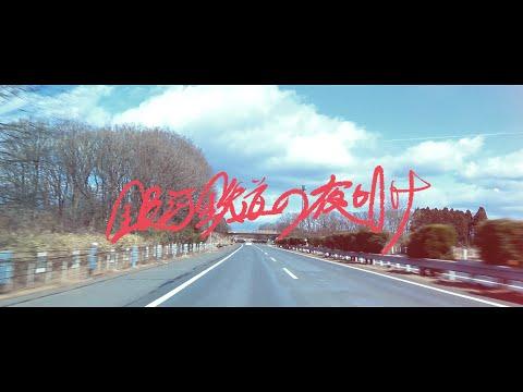 時速36km / 銀河鉄道の夜明け MusicVideo