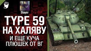 Type 59 на халяву и еще куча плюшек от WG - от Slayer