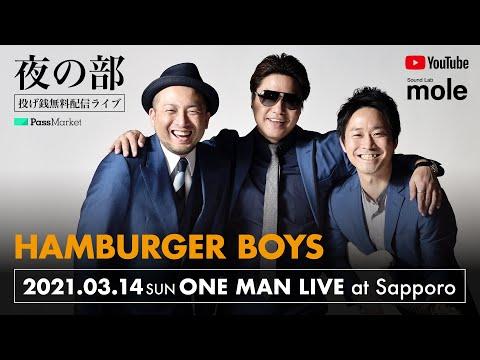 【夜の部】HAMBURGER BOYSワンマンライブ2021