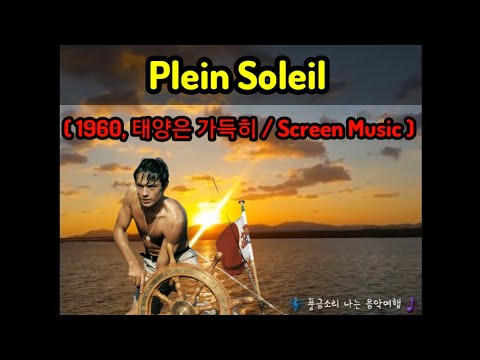 Plein Soleil (1960, 태양은 가득히 / Screen Music )