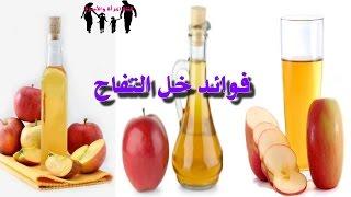 شاهد فوائد خل التفاح العجيبة لصحتك (HD) -