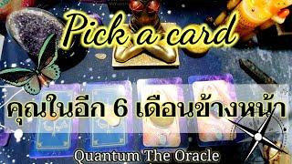 คุณในอีก 6 เดือนข้างหน้า Pick a card EP.104 #fortune telling #pick a card #quantumtheoracle