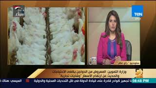 وزارة التموين: المعروض من الدواجن يكفي الاحتياجات والحديث عن ارتفاع ...