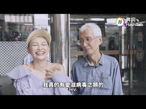 尖叫~啾蒂俏與祁家威究竟誰有愛滋?! 異同Hashtalk X 為i篩檢 HIV特別篇!!