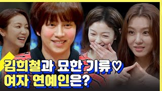 (ENG/SPA/IND) Compilation of Female Guests Who Made Kim Hee Chul's Heart Race   Life Bar   Mix Clip