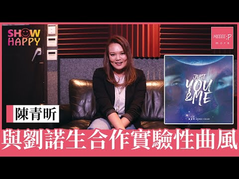 陳青昕出EP與John Laudon合作實驗性曲風