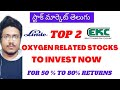 2 Oxygen related shares in India | #OxygenStocks | Growth Stocks | For 50% To 80% Returns