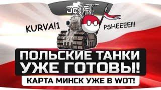 Польские Танки - уже готовы! ● Карта Минск скоро