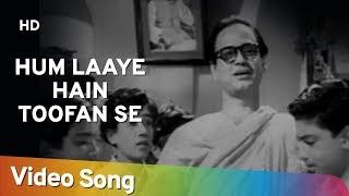 Hum Laaye Hai Toofan Se | Jagriti (1954) | Abhi Bhattacharya | Mohammed Rafi | Hemant Kumar