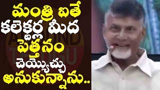 Chandrababu evokes laughter with his words, at interaction..