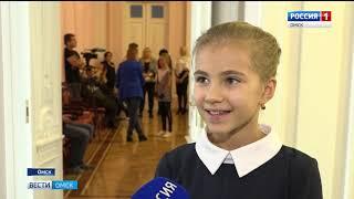 Одаренные дети получали сегодня именные премии мэрии Омска