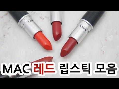맥 레드 립스틱 발색! 칠리, 레이디데인저, 러시안레드, 루비우 MAC Lipsticks