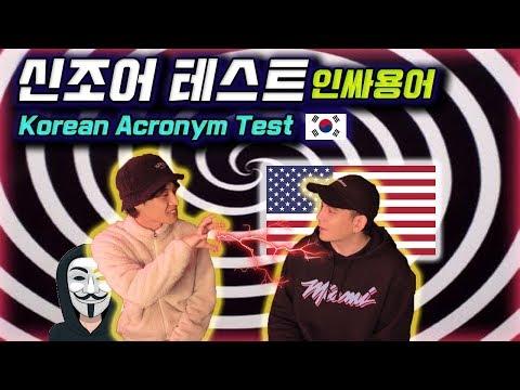 한국 신조어 테스트 처음 해봄..(인싸용어) Modern Korean Acronym Test (My American ass failed) Feat. OBON