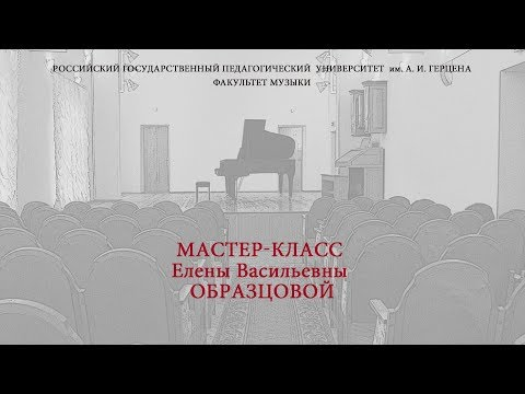 Мастер-класс Е. В. Образцовой 09-10.12.12
