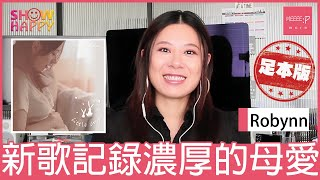 Robynn Yip《Little Love》記錄濃厚的母愛(足本版訪問)