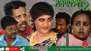 HDMONA - Part 1 - ለተሱስ ብ ዳኒኤል ጂጂ Letyesus by Daniel Jiji - New Eritrean Series Drama 2019