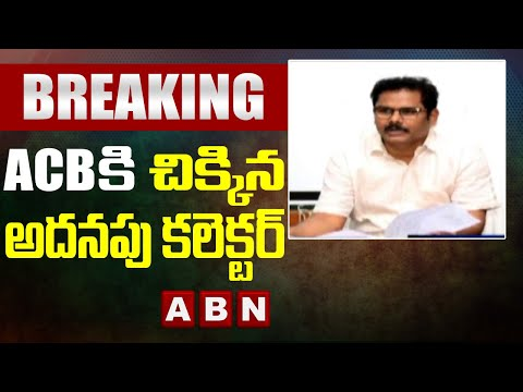 Medak Addl Collector caught red-handed by ACB taking bribe; Rs 1.12 crore demanded for NOC