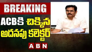 Medak Addl Collector caught red-handed by ACB taking bribe..