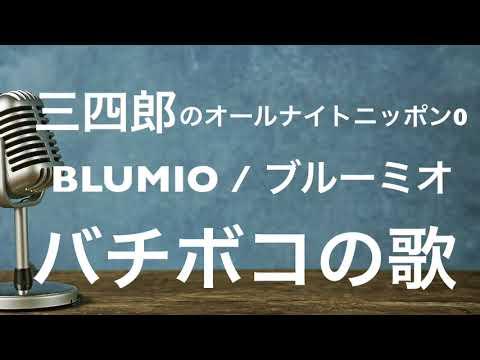 Blumio - バチボコの歌 【三四郎のオールナイトニッポン0】