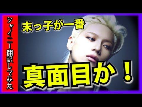 【 シャイニー】 SHINEE(日本語字幕)「テミン末っ子なのに一番まじめだね!」シャイニーの理想のタイプ【シャイニー翻訳してみた】