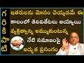సంక్రాతి విశిష్టత #6 | Sankranti | Garikapati Narasimha Rao Latest Speech | Pravachanam 2021