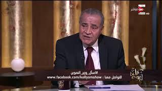 كل يوم - سؤال مفاجئ لـ وزير التموين من عمرو أديب     -