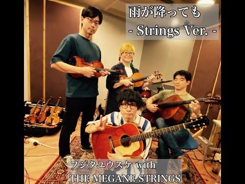 フジタユウスケ「雨が降っても - Strings Ver. -」