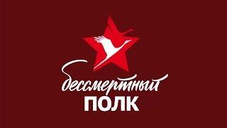 Бессмертный полк на Артём-ТВ (12-й выпуск)