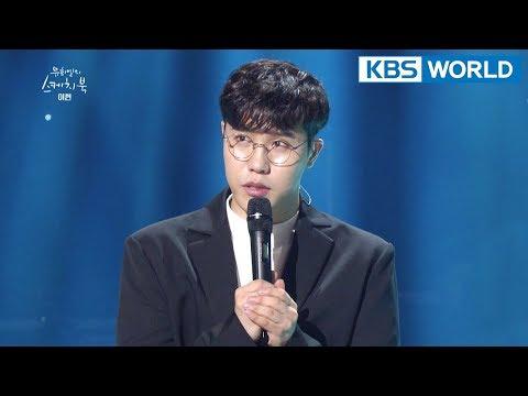 Lee Hyun talks about