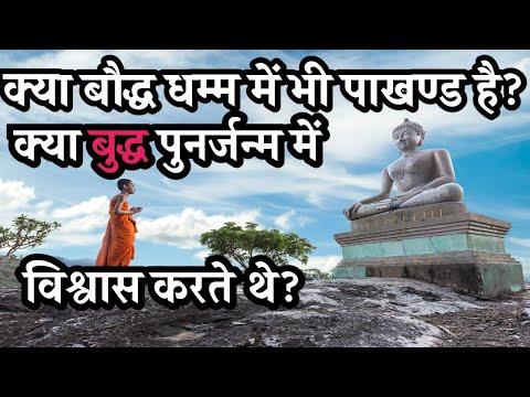 बुद्ध और उनका अवतार/बुद्ध के अनुसार पुनर्जन्म/Rebirth according to buddha