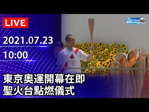 【LIVE直播】東京奧運開幕在即 聖火台點燃儀式|2021.07.23