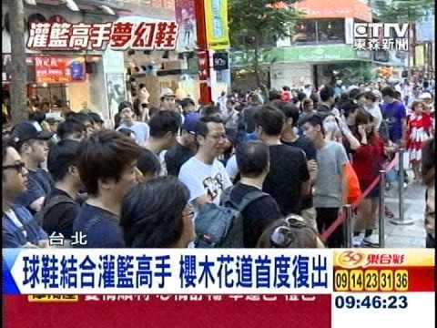 [東森新聞HD]  球鞋結合灌籃高手 櫻木花道首度復出