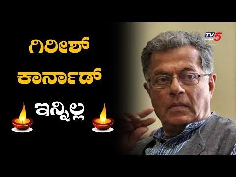 ಗಿರೀಶ್ ಕಾರ್ನಾಡ್ ಇನ್ನಿಲ್ಲ | Girish Karnad Is No More | TV5 Kannada