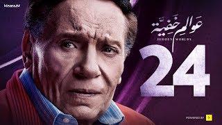 Awalem Khafeya Series - Ep 24 | عادل إمام - HD مسلسل عوالم خفية ...