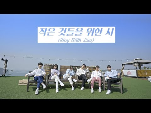 BTS (방탄소년단) '작은 것들을 위한 시 (Boy With Luv) feat. Halsey' / DANCE COVER