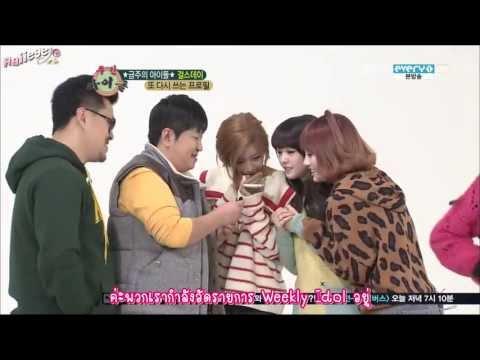 [THAISUB] Weekly Idol Girl's Day - โทรหาซงจุงกิอปป้า [CUT]
