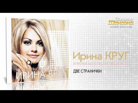 Ирина Круг - Две странички (Audio)